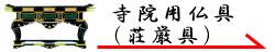 寺院用仏具(荘厳具)